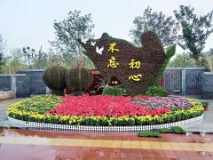 石家庄灵寿县政府广场绿雕项目